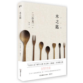 正版书籍 9787535675163木之匙 三谷龙二  湖南美术出版社