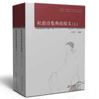 杜甫诗集典故探义(上、下)全2册