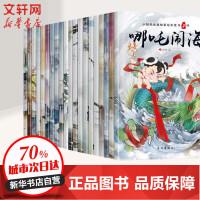 小脚鸭 中国经典故事绘本馆(20册) 古代神话绘本儿童读物 3-8周岁注音版