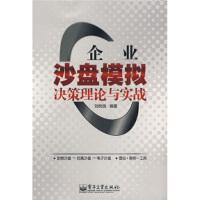 【新书店正版】企业沙盘模拟决策理论与实战,刘树良,电子工业出版社9787121069550