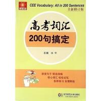 高考词汇200句搞定 全新修订版 将3000高考词汇精编成200句英语句子来帮助学生记忆单词 语境句子核心词汇练习 华