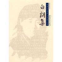 白朗集 白朗 著 黑龙江大学出版社有限责任公司 9787811293746