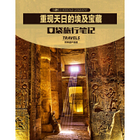 重现天日的埃及宝藏(世界遗产地理・口袋旅行笔记)(电子杂志)
