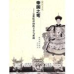 帝国之雩--18世纪中国的干旱与祈雨