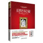 规矩和爱——中国父母必读书(独家光盘版本)