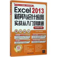 Excel 2013财务与会计应用实战从入门到精通(视频教学版) 刘玉红,王攀登 编著