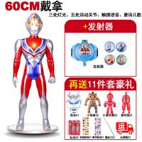 超大号奥特曼玩具儿童银河迪加面具变身器机器人模型套装男孩变形 红色 60戴拿+发射 送11