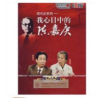 原装正版 现代史系列:我心目中的陈嘉庚(1DVD) 央视百家系列视频光盘