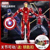 中动正版漫威周边手办人偶模型男孩玩具复仇者联盟钢铁侠美国队长
