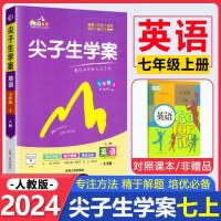 尖子生学案七年级上册英语教材解读人教版