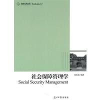 【旧书二手书8成新】社会保障管理学 张民省 光明日报出版社 9787511206633