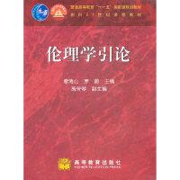【二手旧书9成新】伦理学引论 章海山,罗蔚 高等教育出版社 9787040257427