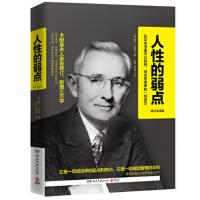 人性的弱点:增订全译版,[美] 戴尔・卡耐基,湖南文艺出版社9787540474966