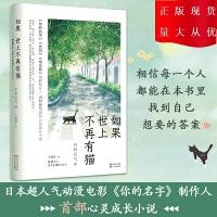 【官方�F�】 如果世上不再有� 精�b2019版 川村元�� 超人��勇��影《你的名字》制作人首部