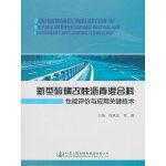 新型硫黄改性沥青混合料性能评价与应用