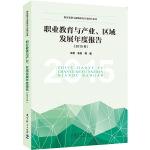 教育规划与战略研究年度报告系列:职业教育与产业、区域发展年度报告(2015年)