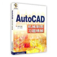 【按需印刷】-AutoCAD 机械制图习题精解