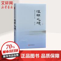 澄明之境 北京联合出版公司