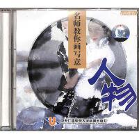 名师教你画写意之人物VCD( 货号:2000011991401)