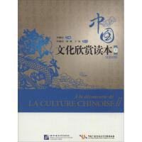 中国文化欣赏读本(汉法对照)(下) 北京语言大学出版社