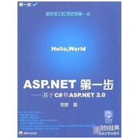 【旧书二手书8成新包邮】ASP.NET第一步:基于C#和ASP.NET 2.0 朱晔 清华大学出版社 97873021