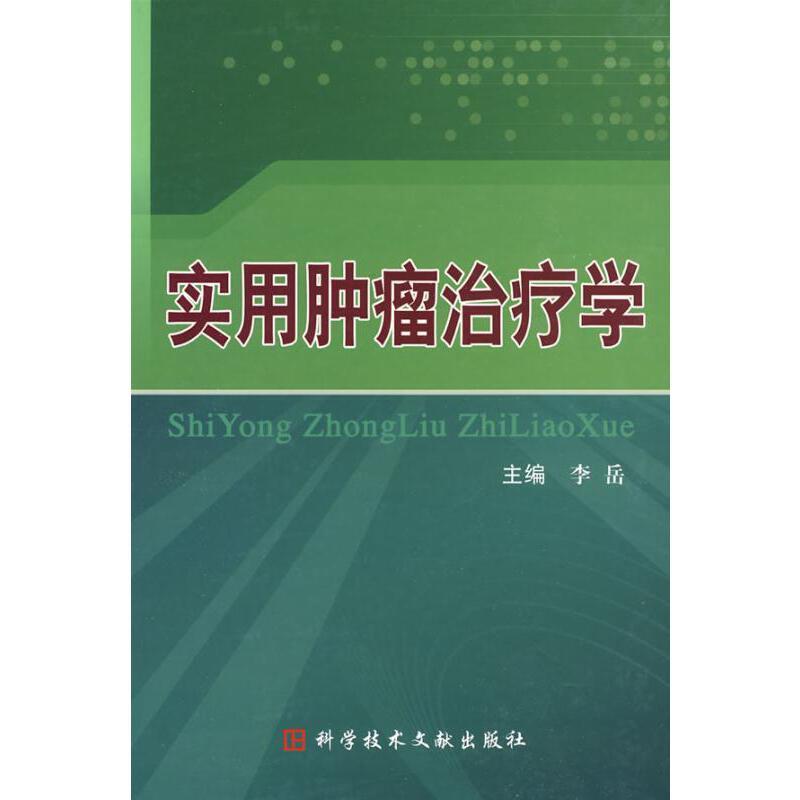 实用肿瘤学 李岳  主编 科技文献出版社 正版书籍`好评联系客服优惠`谢谢`
