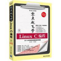 【二手书9成新】零点起飞学Linux C编程(零点起飞学编程) 陈 清华大学出版社 9787302324195