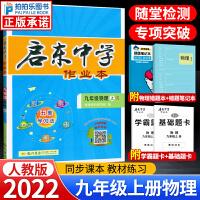 启东中学作业本九年级上册物理 人教版2022年新版
