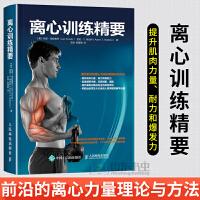 离心训练精要 离心力量训练书籍 健身书籍 离心训练方法 健身教练教程书 体能训练 耐力训练爆发力训练书籍肌肉训练核心训