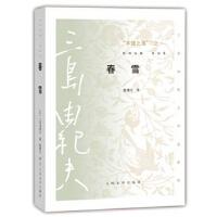 丰饶之海(卷):春雪 (日)三岛由纪夫,陈德文 人民文学出版社