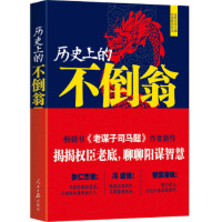【新书店正版】历史上的不倒翁 秦涛 人民日报出版社
