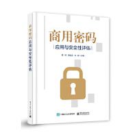 商用密码应用与安全性评估 霍炜 9787121350634 电子工业出版社