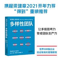 多样性团队(携程梁建章2021开年力荐,把多维思考力,变成团队生产力。)