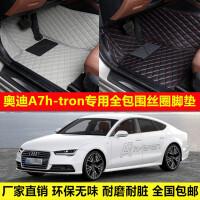 奥迪A7H-tron专车专用环保无味防水易洗超纤皮全包围丝圈汽车脚垫