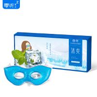 零听冰爽冷热敷眼罩睡眠 韩国日本式带冰袋可爱冰敷眼罩