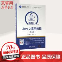 Java2实用教程(第5版,微课版) 耿祥义,张跃平 编著