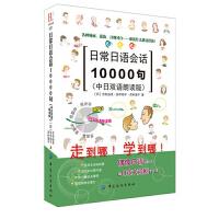 正版 日常日语会话10000句 日语教材 标准日本语口语会话日中双语 日语口语大全日语入门 自学 零基础 标准日本语大