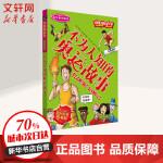 不为人知的奥运故事 北京少年儿童出版社