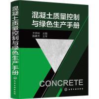 混凝土质量控制与绿色生产手册 化学工业出版社