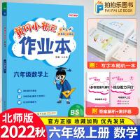 黄冈小状元作业本六年级上册数学北师大版