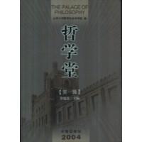 【旧书二手书8成新】哲学堂:第一辑 乔瑞金 作家出版社 9787805506784