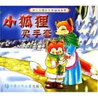 【旧书二手书9成新】单册售价 孩子们都喜欢的动物故事:小狐狸买手套 林清 9787806202173