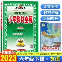 小学教材全解六年级下英语北京版一年级起点教材解读下册薛金星