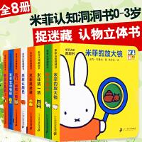 米菲认知洞洞书撕不烂8册 宝宝认知书 幼儿启蒙书籍早教 婴儿图书颜色卡片识字认物 儿童读物奇妙洞洞书儿童图书0-2-3岁