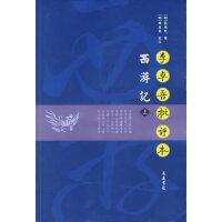 李卓吾批评本西游记(全二册)