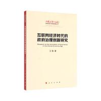 【人民出版社】互联网经济时代的政府治理创新研究(中国改革新征途:体制改革与机制创新丛书)