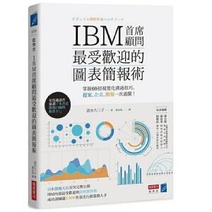 [现货]港台原版 IBM首席顾问最受欢迎的图表简报术:掌握69招��X化�贤�技巧,提案、企��、��笠淮芜^�P!