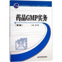 药品GMP实务(第2版) 黄竹青 主编