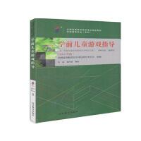【正版】自考教材 自考 30003 学前儿童游戏指导2015年版 刘焱潘月娟 高等教育出版社