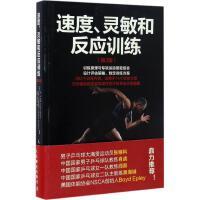 速度、灵敏和反应训练(第3版) (美)李・E.布朗(Lee E.Brown),(美)万斯・A. 费里格诺(Vance A